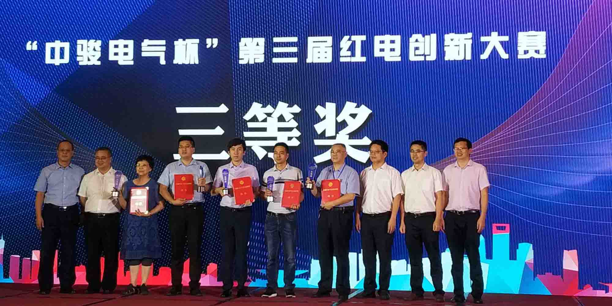 Congratulations on the company's non-polar low-voltage circuit breaker project won the third prize of the Red Power Innovation Competition and the project landing signing